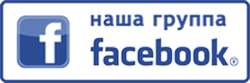 Наша страница в Фейсбус!
